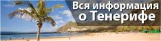 Портал о Tenerife